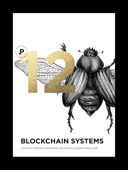 Blockchain Systems